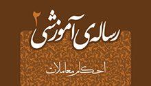 خرید و فروش – خیارات  : مطابق با فتاوای حضرت آیتاللهالعظمی خامنهای مدظلهالعالی